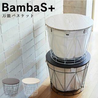 オシャレ☆北欧風 万能バスケットBambaS+ バンバス プラス(バスケット/かご)