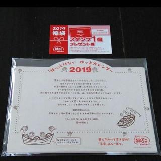 銀だこ カレンダー 2019(フード/ドリンク券)