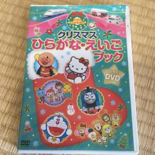 幼児向け 付録DVD ひらがな・えいご(キッズ/ファミリー)