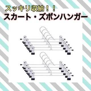 スッキリ収納!すべらない!スカート・ズボンハンガー 10本セット(押し入れ収納/ハンガー)