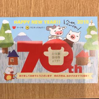 肉の万世 お食事優待券 777円分(レストラン/食事券)