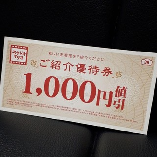 キタムラ(Kitamura)のスタジオマリオ ご紹介 優待券(その他)