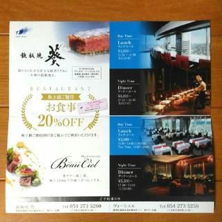 スカイレストラン ヴォーシエル 鉄板焼 葵 お食事20%割引券 12枚(レストラン/食事券)