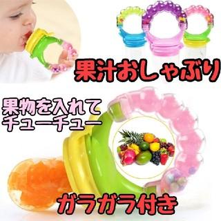 果汁おしゃぶり 離乳食フィーダー がらがら付き Mサイズ 全3色(がらがら/ラトル)
