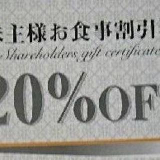 【送料無料】海帆の株主優待券(20%オフ券)(フード/ドリンク券)