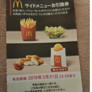 マクドナルド 株主優待券 10枚 サイドメニュー(フード/ドリンク券)