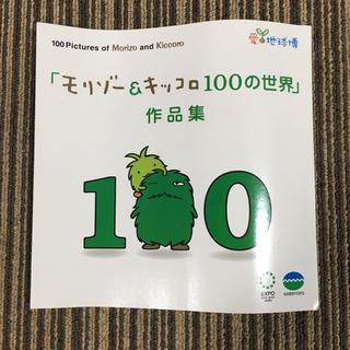 愛知万博  EXPO  2005  モリゾー&キッコロ  絵画コンテスト(絵本/児童書)