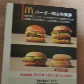 マクドナルド 株主優待券 バーガー 10枚(フード/ドリンク券)