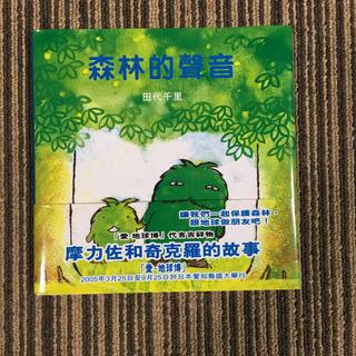 愛知万博  愛・地球博  もりのこえ  中国語版(絵本/児童書)