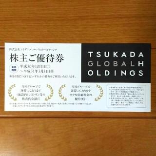 ツカダ・グローバルホールディングス 株主優待券(レストラン/食事券)