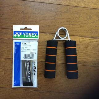 ヨネックス(YONEX)のYONEX  グリップ        握力鍛えるやつ(テニス)
