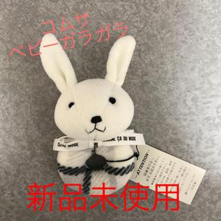 コムサデモード(COMME CA DU MODE)のコムサ ベビー ガラガラ 新品未使用(がらがら/ラトル)
