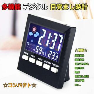 シンプルでコンパクト 多機能 デジタル 温湿度計 置き時計