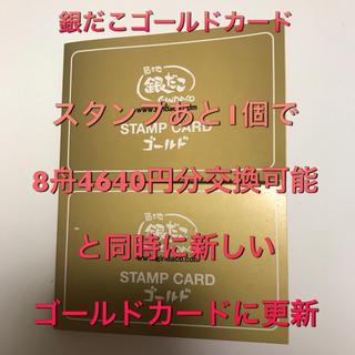 銀だこゴールドカード スタンプあと1個で8舟交換可能と同時にゴールドカード更新(フード/ドリンク券)
