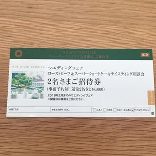 ホテルニューオータニ ウエディングフェアご試食優待券(レストラン/食事券)