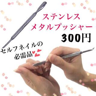 メタルプッシャー♡ステンレス 清潔 美爪 おしゃれは手元から  (ネイルケア)