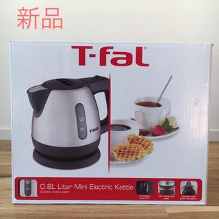 ティファール(T-fal)の【新品未使用】電気ケトル  t-fal(電気ケトル)