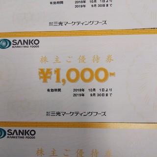 三光マーケティングフーズ株主優待券3000円分(レストラン/食事券)