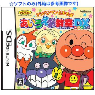 ニンテンドーDS - 任天堂DS  アンパンマンとあそぼ  あいうえお教室 DX