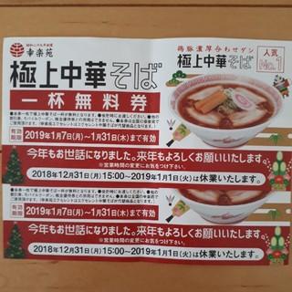 幸楽苑 2枚セット(レストラン/食事券)