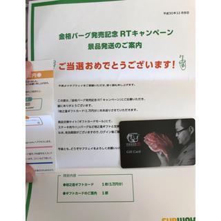 格之進 1万円分 ギフトカード(レストラン/食事券)