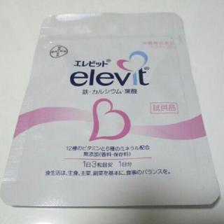 エレビット サンプル クーポン付き(その他)