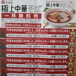 幸楽苑 5枚(レストラン/食事券)