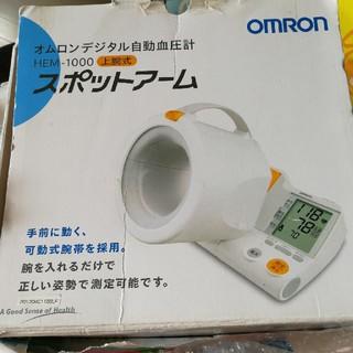 美品 オムロン デジタル血圧計(その他)