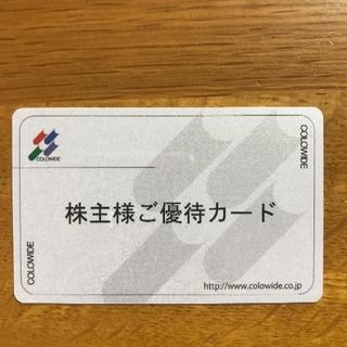 コロワイド株主優待カード20000円分★返却不要(レストラン/食事券)