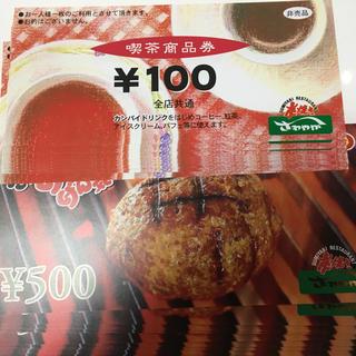 さわやか ハンバーグ 食事券(レストラン/食事券)