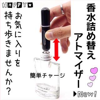 香水ボトル☆簡単 詰め替え☆黒 ブラック☆クイックアトマイザー コンパクト(その他)
