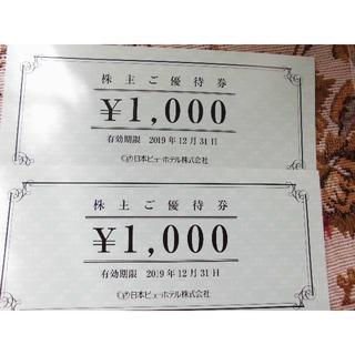 日本ビューホテル株主優待券  1000円券  2枚(宿泊券)