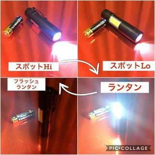 高輝度ランタン付 4モードLEDペンライト(工具)