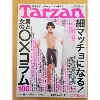 Tarzan ターザン バックナンバー 細マッチョになる 男と女の◯✖️コラム(趣味/スポーツ)
