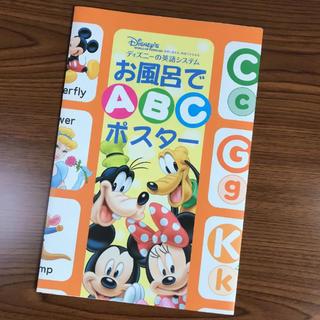 ディズニー(Disney)のディズニー お風呂でABCポスター(お風呂のおもちゃ)