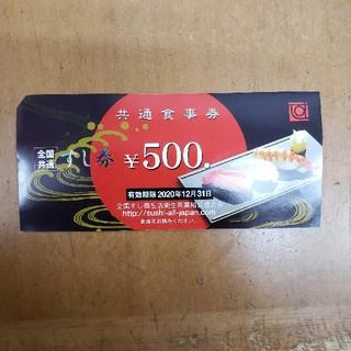 すし券2万円分。有効期限2020年12月31日迄。(レストラン/食事券)
