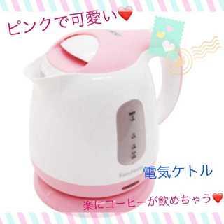 大特価♡すぐお湯が沸く!便利な電気ケトル 1.0L ピンク(電気ケトル)