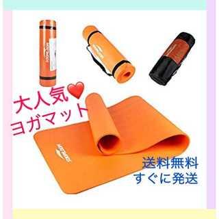 ★売り切れ御免★ヨガ ピラティス マット オレンジ 新品 冬 室内 トレーニング(ヨガ)