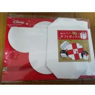 ディズニー(Disney)のディズニーギフトボックス(ラッピング/包装)