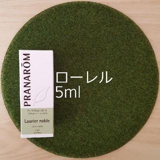 プラナロム(PRANAROM)のプラナロム ローレル(エッセンシャルオイル(精油))