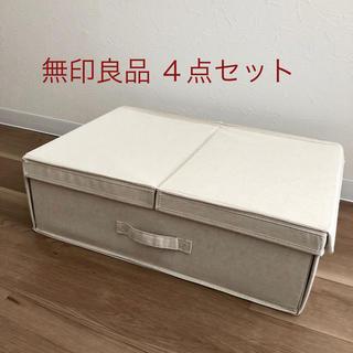 ムジルシリョウヒン(MUJI (無印良品))の無印良品・ベッド下収納ボックス(ケース/ボックス)