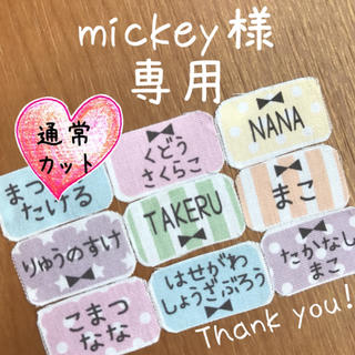 mickey様専用【カラー】60枚 通常カット(ネームタグ)