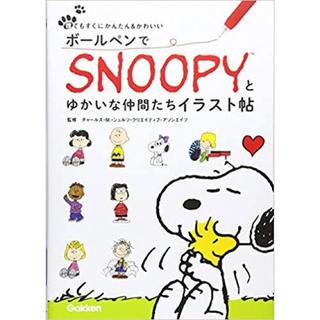 SNOOPY - 「ボールペンでSNOOPYとゆかいな仲間たちイラスト帖」