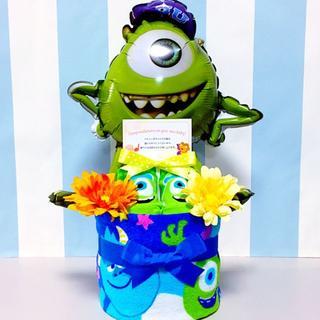 ●おむつケーキ モンスターズインク マイクバルーン 男の子 出産祝いに大人気!(その他)