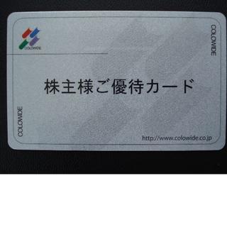 2月末返却要 20000円分 コロワイド 株主優待カード かっぱ寿司 アトム(レストラン/食事券)