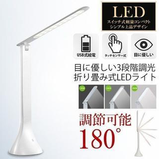 デスクライト LED スタンドライト(フロアスタンド)