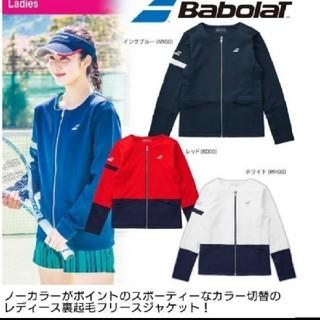 バボラ(Babolat)の2018FW新品バボラ テニス 裏起毛ジャケット/ エレッセ  プリンス フィラ(ウェア)