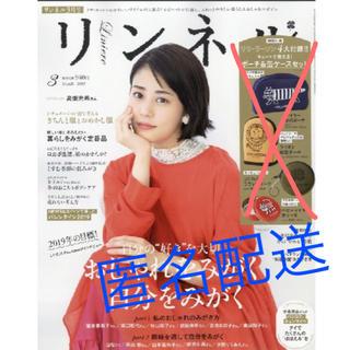 タカラジマシャ(宝島社)のリンネル 3月号 (ファッション)