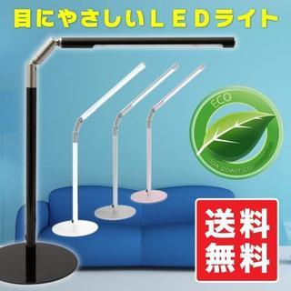 デスクライト 卓上ライト LED(フロアスタンド)