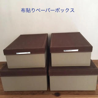 布貼りペーパーボックス 4点(ケース/ボックス)